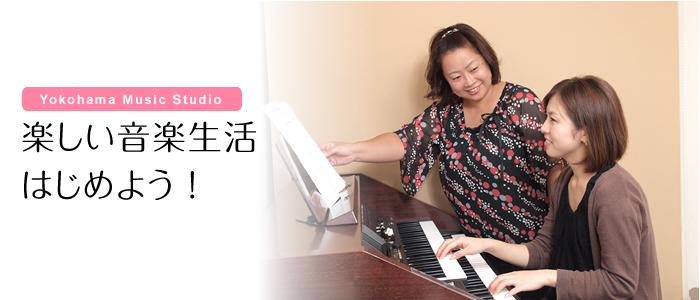 楽しい音楽生活はじめよう!