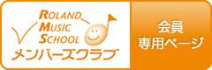 ローランド・ミュージック・スクール会員専用ページ