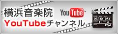 横浜音楽院youtubeチャンネル