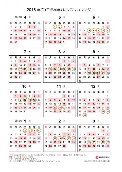 2018_レッスンカレンダー2