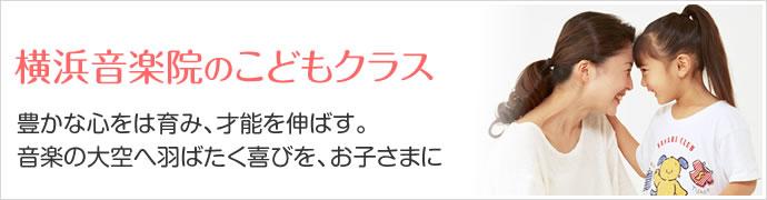 横浜音楽院のこどもクラス