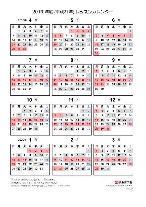 2019_レッスンカレンダー