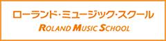 ローランド・ミュージック・スクール