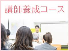 講師養成コース