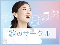 歌のサークル