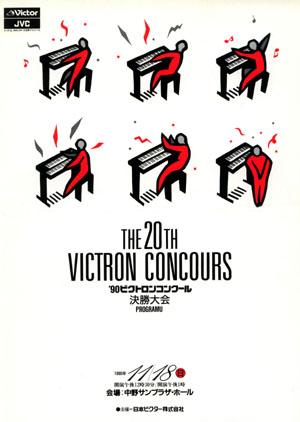 第20回ビクトロンコンクール