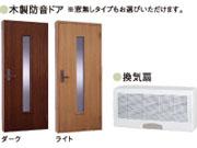木製防音ドア、換気扇