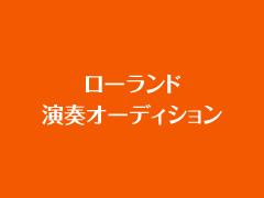 【グレード】第111回 ローランド演奏オーディション